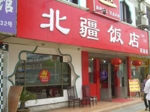 Enjoy Uighur Ethnic Halal Cuisine Near Suzhou