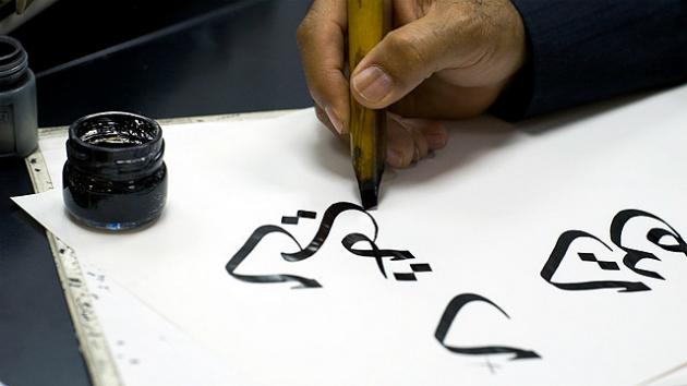 jurusan bahasa Arab